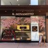 Spring Decoration for Minamoto Kichoan